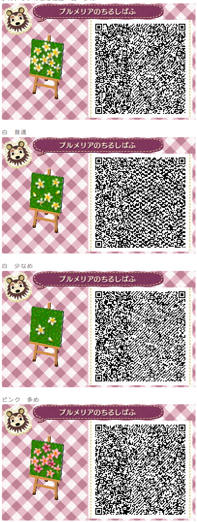 Animal Crossing: New Horizon / Leaf QR Code Paths